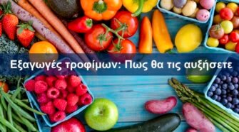 εξαγωγές τροφίμων