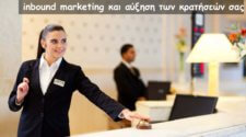 inbound-marketing-and-booking